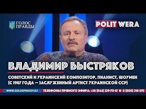 Владимир Быстряков(Киев) с