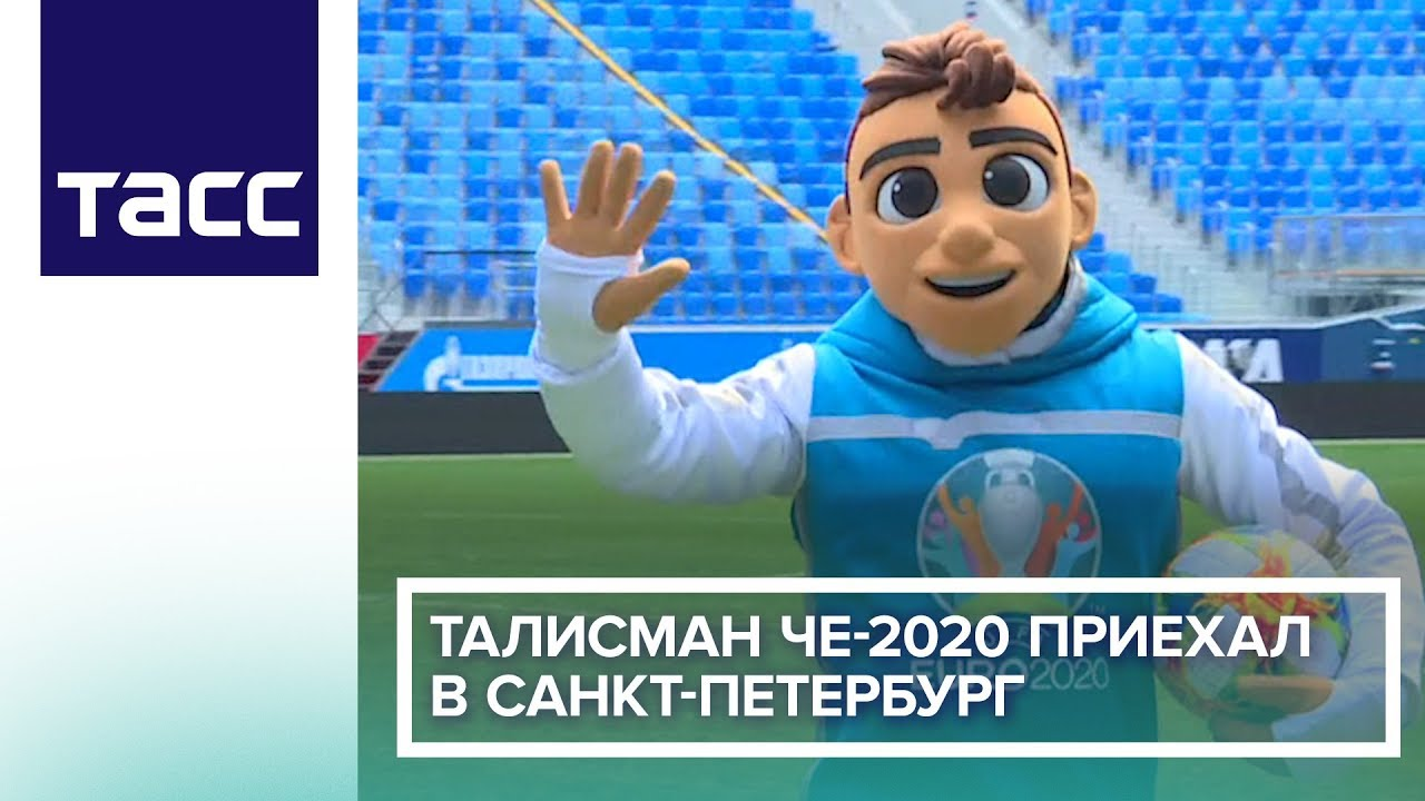 Талисман ЧЕ-2020 - Скиллзи - приехал в Санкт-Петербург