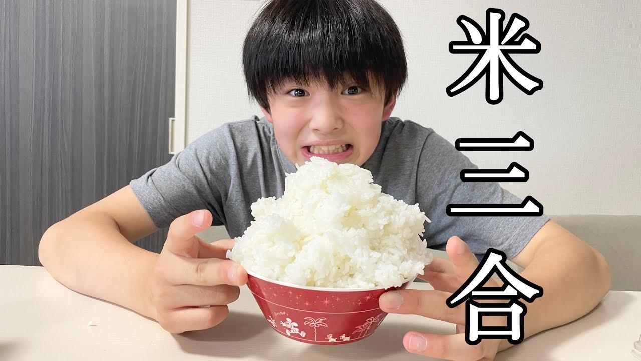 【大食い】好きな人や学校のこと話しながらお米3合食べます!