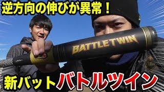 ZETTの最終兵器「バトルツイン」!打球が異常に伸びる…ウレタンの中にバネ! thumbnail