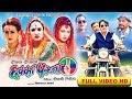 Nepali movie chhakka panja 2 full video clips deepa shree niraula deepak raj giri song release event mp3