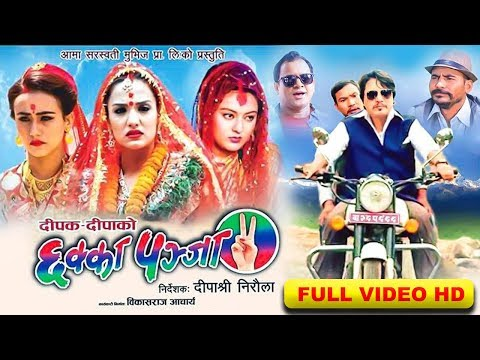 NEPALI MOVIE CHHAKKA PANJA 2 FULL VIDEO Clips Deepa Shree Niraula Deepak Raj Giri Song Release Event thumbnail