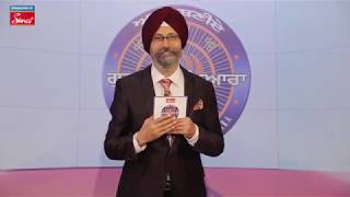 Aao Baniye Gursikh Pyara | | Season 15 l Episode 2 ! Quiz Show ! Game Show