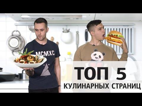 Топ-5 кулинарных страниц Youtubeиз YouTube · Длительность: 2 мин31 с  · Просмотры: более 2.000 · отправлено: 23.02.2017 · кем отправлено: Dukascopy Звёзды