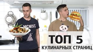Топ-5 кулинарных страниц Youtube
