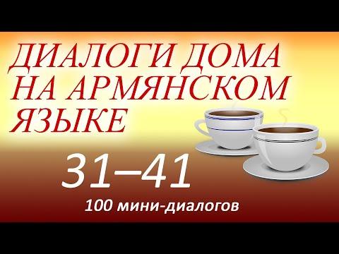 Армянский язык для начинающих (аудиокурс). Диалоги дома на армянском языке 31-41 из 100.