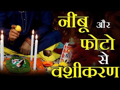 9660124834 Vashikaran Specialist    नींबू और फोटो से  पावरफुल वशीकरण - Nimbu Or Photo Se Vashikaran