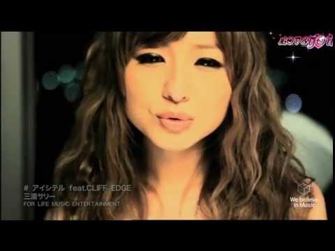 [Vietsub][Kara]Sally Miura - Aishiteru feat.CLIFF EDGE HD PV (三浦サリー - アイシテル feat. CLIFF EDGE) HD PV