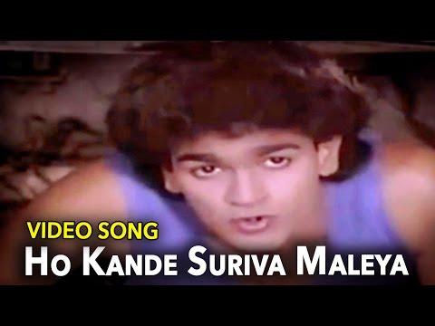 Anukulakobba Ganda Video Songs    Ho Kande Suriva Maleya    Raghavendrarajkumar & Sudharani