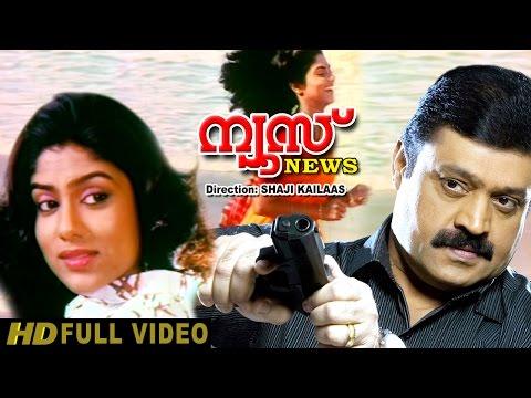 The News Malayalam Full Movie | Sureshgopi | Ranjini
