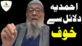 Sunni Khatme Nabuwat Mullahs Fear Ahmadi Muslim Arguments احمدیہ دلائل سے خوف