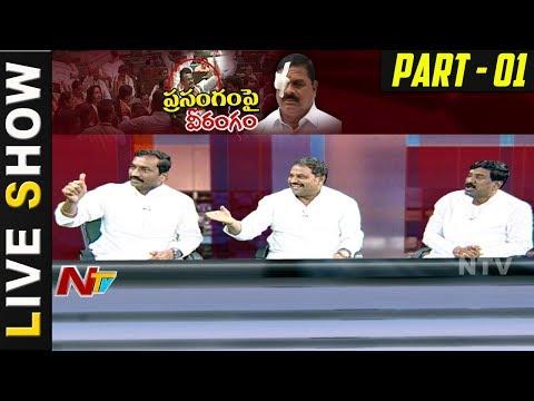 TRS Govt Action Plan Over Komatireddy Venkatreddy? || Throws Headphone || Live Show  01