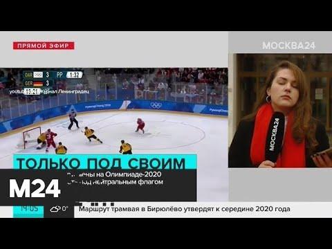 Российские спортсмены на Олимпиаде-2020 не будут выступать под нейтральным флагом - Москва 24