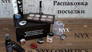 NYX   Распаковка посылки   Визажист Каменск-Уральский   Выпуск 21   2017
