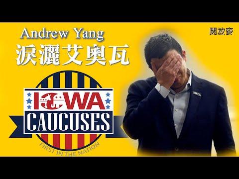 Andrew Yang淚灑愛荷華 兩年草根深耕百感交集 中間選民吸引力楊安澤排名榜首 Iowa究竟是個什麼地方 嘉賓Jeff最熟悉 彈劾審判不傳證人實質定案 國會議員屢次搞烏龍