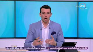 8 الصبح - رد رامي رضوان على إنتقاد بعض الجماهير لإستضافة dmc للدكتور يوسف بطرس غالي