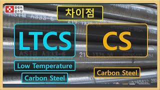 [플랜트교육] LTCS 와 CS 배관 용접 차이점 초간…