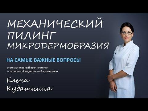 Демонстрация процедуры механический пилинг (дермобразия)