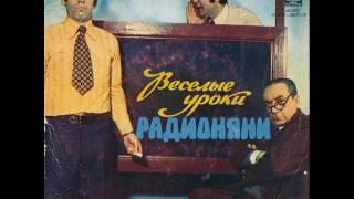 Веселые уроки радионяни. Выпуск 14. М52-38977. 1976