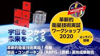 革新的衛星技術実証ワークショップ2020(11月5日)部品・コンポーネント(小型実証衛星1号機(RAPIS-1)搭載)運用成果報告