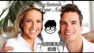 1 Sentence 2 Your ... Ex 【一句到尾系列 : 前度】