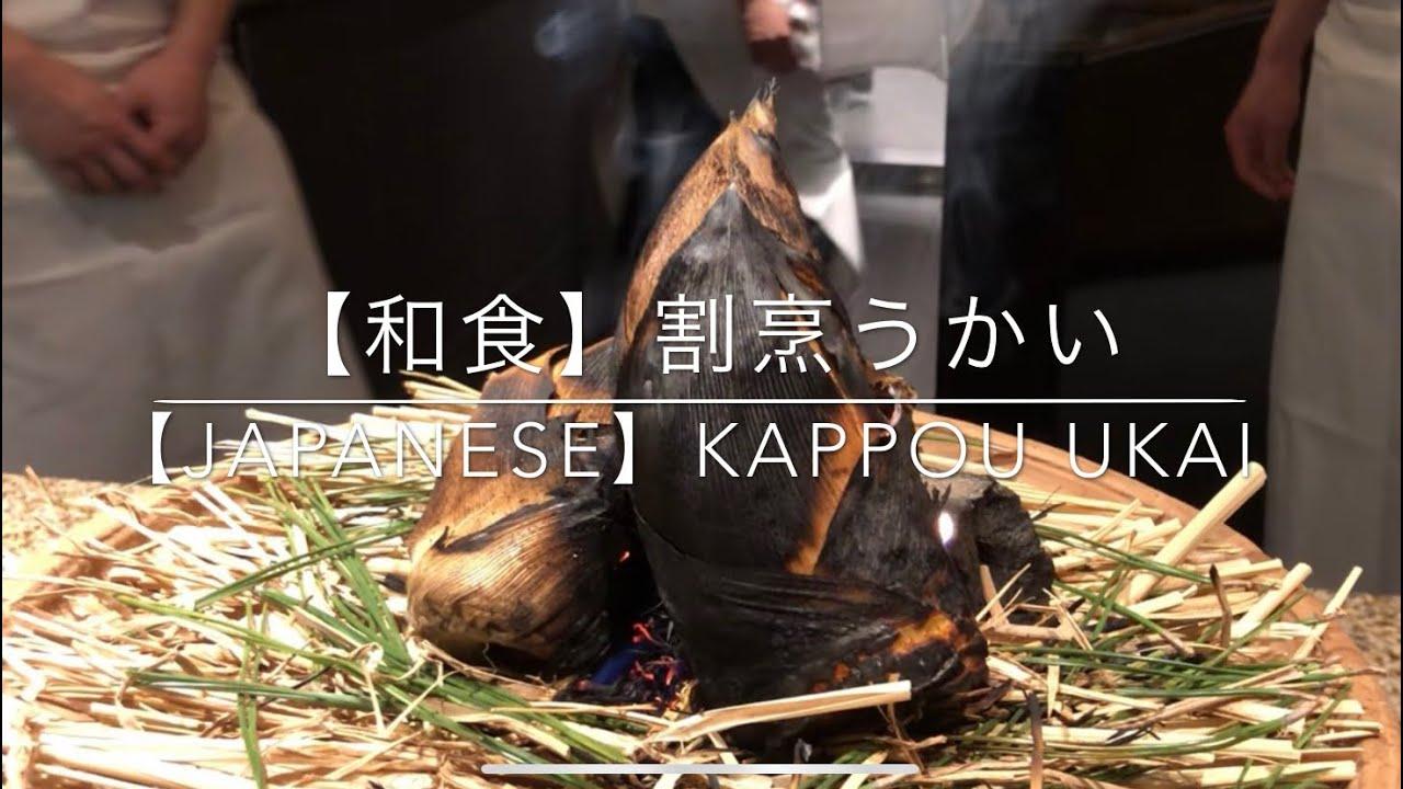 【和食】割烹うかい  Kappou Ukai