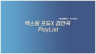 [엑스원] 프로듀스X101 경연곡 플레이리스트 @프로듀스X101