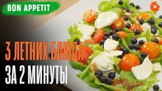 Летний салат, Мусс из авокадо в корзинке и Овощи на гриле с рыбой 🍩 Bon Appetit