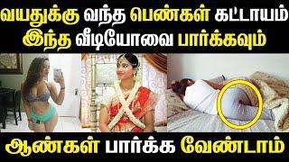 வயதுக்கு வந்த பெண்கள் கட்டாயம் இந்த வீடியோவை பார்க்கவும் ஆண்கள் பார்க்க வேண்டாம் | Tamil Cinema News