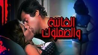 فيلم الفاتنة والصعلوك - El Fatena W El Saaloq Movie