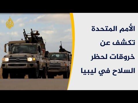 الأمم المتحدة تكشف عن تدخل إماراتي مصري لصالح حفتر  - 01:01-2019 / 4 / 16