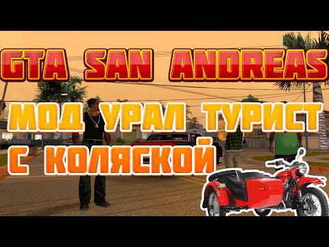 GTA San Andreas МОД Урал Турист с коляской