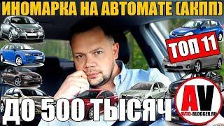 иНОМАРКА (МАШИНА) до 500 тысяч рублей. Б/У на АВТОМАТЕ (АКПП). ТОП11!