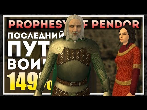 Mount and Blade: Prophesy of Pendor v.3.9.4. Равенстерн #8