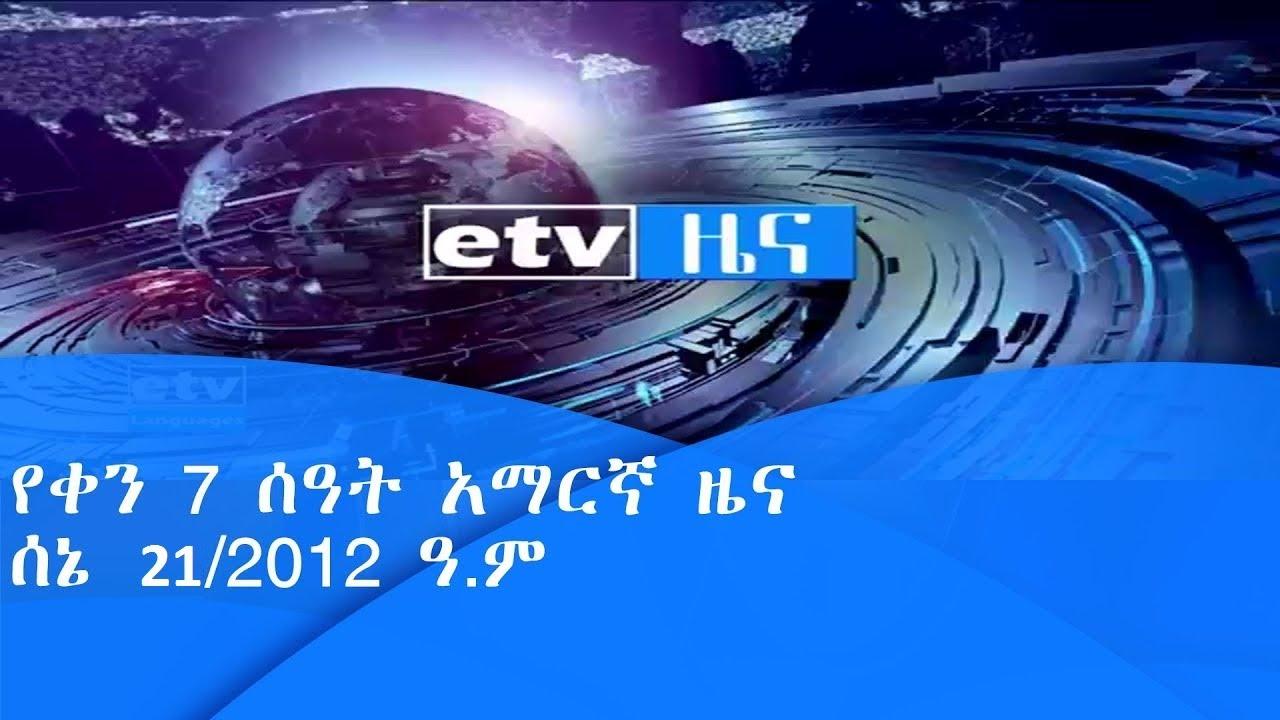 የቀን 7 ሰዓት አማርኛ ዜና … ሰኔ 21/2012 ዓ.ም |etv