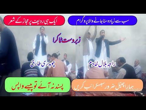 Raja Bilal Khadim Vs Ch Tariq nok tok majaz pothwari sher new program 2/12/2017