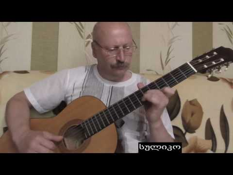 სულიკო - Сулико - Suliko (Georgian folk song)