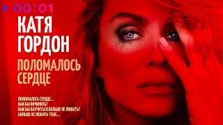 Катя Гордон - Поломалось сердце | Official Audio | 2019