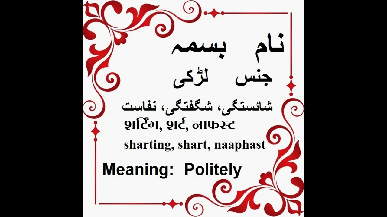 Hookups meaning in urdu