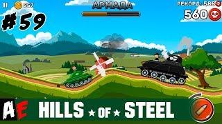 Hills of Steel #59