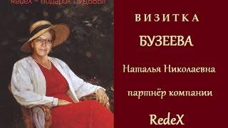 Моя #визитка#БузееваНатальяНиколаевна