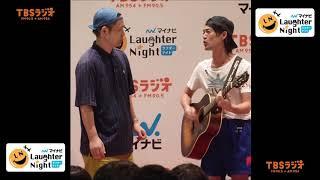 TBSラジオ 「マイナビ・ラフターナイト」(毎週金曜・深夜0:00~1:00...
