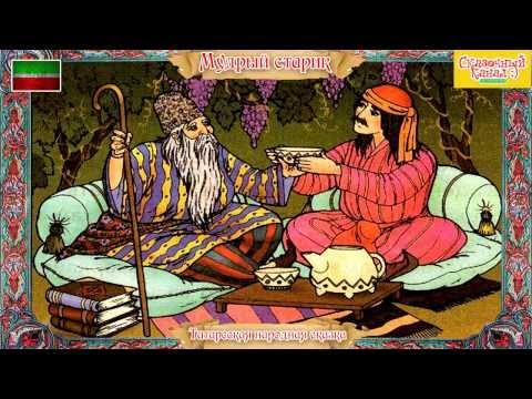 Татарская народная аудио-сказка Мудрый старик на русском языке.