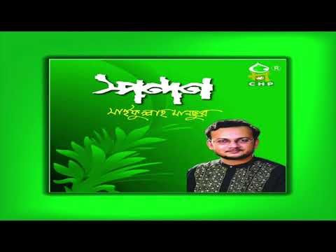 Saifullah Mansur – Spondon || Bangla Islamic Song || Hamd Nath || Audio Jukebox