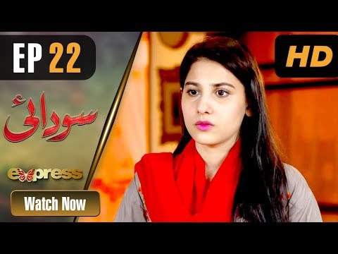 Pakistani Drama | Sodai - Episode 22 | Express Entertainment Dramas | Hina Altaf, Asad Siddiqui