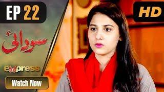 Pakistani Drama   Sodai - Episode 22   Express Entertainment Dramas   Hina Altaf, Asad Siddiqui