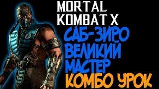 Mortal Kombat X - Саб-Зиро Великий Мастер Комбо Урок
