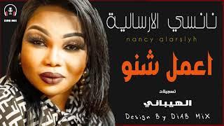 نانسي الارسالية   اعمل شنو   جديد اغاني الحفلات السودانية 2021