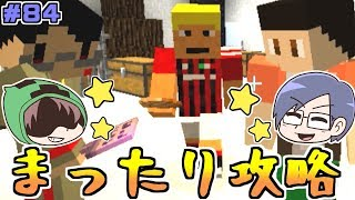 【Minecraft】あまりの難易度の高さに一同現実逃避#84 thumbnail
