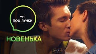 Просто мимими: Все поцелуи Романа и Веры из сериала Новенька